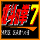 北斗神拳7