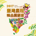 2017臺灣農糧精品展銷會