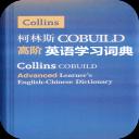 柯林斯英语学习词典