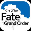 クイズfor Fate/Grand Order 無料アプリ
