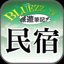 bluezz民宿笔记本