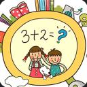 幼儿算术练习