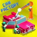 汽车厂:车间机车车匠游戏