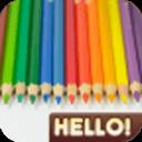 你好彩笔 Hello Color Pencil