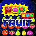 水果缤纷乐