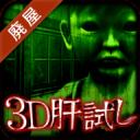 3D试胆~被诅咒的废屋篇~