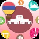 游学亚美尼亚语-亚美尼亚文单字卡游戏(免费版)