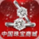 中国珠宝商城