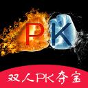 双人PK夺宝