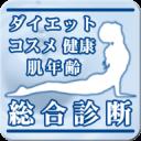美容アプリ「コスメ・健康・ダイエットサポート・フィットネス」あなたの健康診断