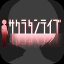 驚愕!脱出アプリゲーム:サクラタンテイブ