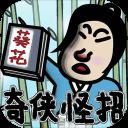 典雅江湖-奇侠怪招