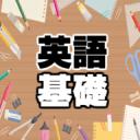 英語基礎学習アプリ~中学生・高校生向け×翻訳×英検3級×~