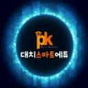 pk대치스마트에듀