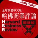 哈佛商业评论管理锦囊