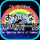 アニメクイズforおかしなガムボール/ガムボールやダーウィン、エルモア住人好きにオススメの無料アプリ