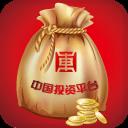 中国投资平台