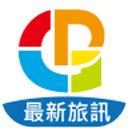 廣東旅遊 - 最新旅遊資訊