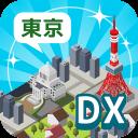 东京构造DX