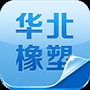 华北橡塑平台