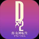 D×2 真・女神转生:解放
