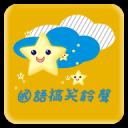 华语搞笑手机铃声 - 全球华语热门爆笑铃声