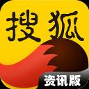 搜狐新闻(资讯版)