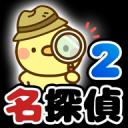 脱出ゲーム 名探偵ひよこ2 - 別荘編
