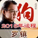 2016猴年十二生肖运程-新年招财八字运势