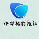 中华摄影报