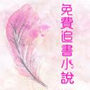 台湾言情小说杂选