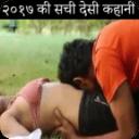 2017 ki hindi desi kahaniya desi bhabhi ki kahani