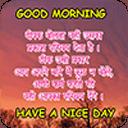 Hindi Good Morning Image
