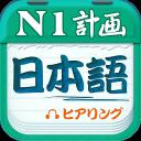日语N1听力