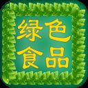 中国绿色食品平台