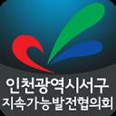 인천서구 지속가능발전협의회 회원수첩