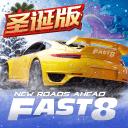 速度与激情8
