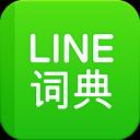 LINE汉英词典