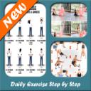 每日锻炼一步一步