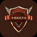 中国游戏平台