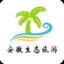 安徽生态旅游