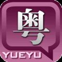 粤语发音字典