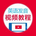 英语发音视频教程