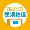 韩语发音视频教程