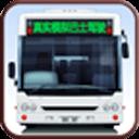 真实模拟巴士驾驶