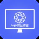 PHP网站搭建