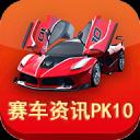 赛车资讯pk10
