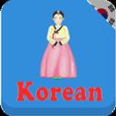 每天学韩语