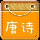 宝宝学唐诗动画版