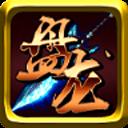 盤龍-單機收集養成放置離線RPG遊戲